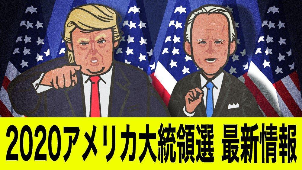 開票 選挙 結果 大統領 アメリカ 【図解解説】アメリカ合衆国大統領の決め方 大統領選挙人と総取り方式とは