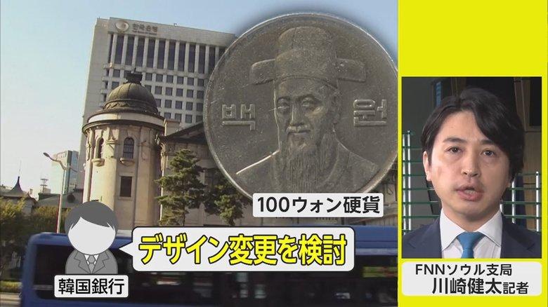 """韓国「親日狩り」止まらず!肖像画家の""""親日派""""認定で通貨のデザイン変更!? 英雄像・校歌・樹木までも受難相次ぐ"""
