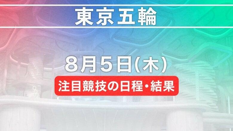 東京五輪 8月5日注目競技の日程・結果