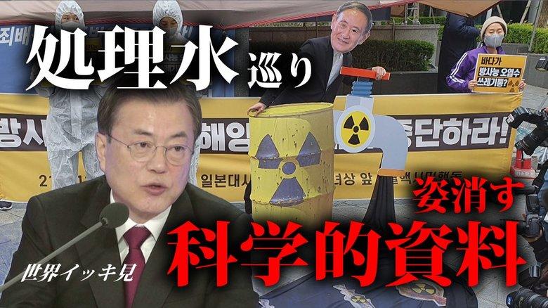不都合な科学的資料は「なかったこと」にする韓国 文大統領はワクチン求めアメリカへ【世界イッキ見】
