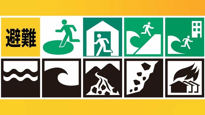 """全国バラバラだった""""避難""""の図記号。統一のきっかけは東日本大震災"""