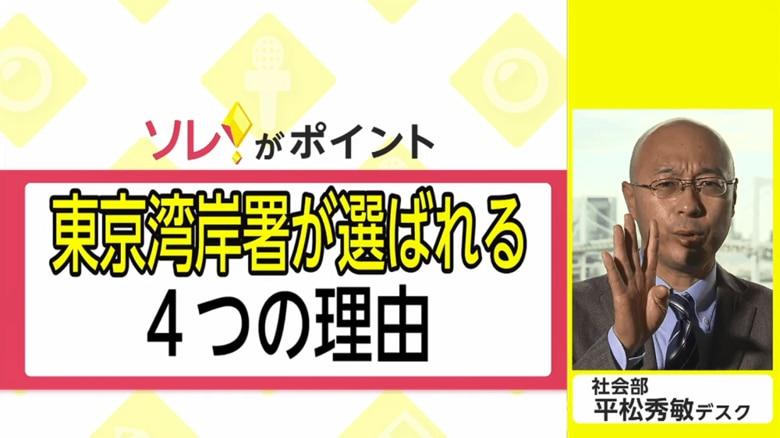 """なぜ有名人は東京湾岸警察署で釈放されるのか?""""湾岸劇場""""となる4つの理由とは"""
