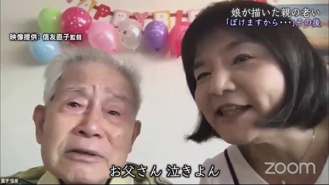 """映画「ぼけますから…」その後の物語 娘が捉えた親の""""老い"""" 100歳の父とこれから"""