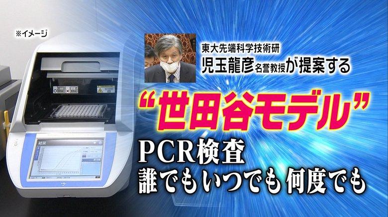 """PCR検査を「誰でも いつでも 何度でも」社会活動継続のための検査体制を独自に目指す…大注目の""""世田谷モデル""""とは?"""