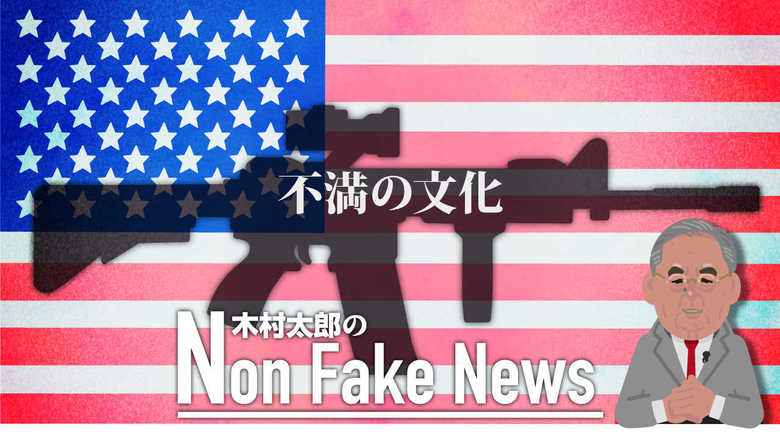 「不満の文化」が背景か? アメリカで1日に1件以上の銃乱射事件が発生しているもう一つの理由