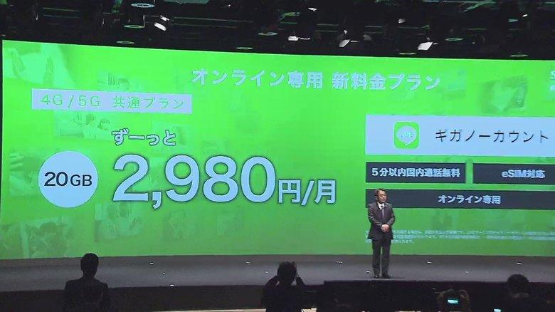 ドコモに対抗!ソフトバンク20GBで2980円の新プラン発表も…値下げ合戦でも焦るな!?