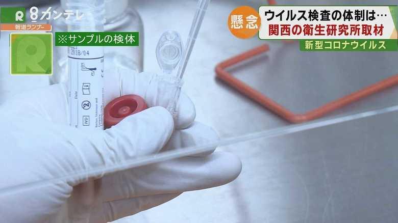 """""""新型コロナ""""感染確定する「PCR検査」 管理体制や結果が出るまでにかかる時間は?"""