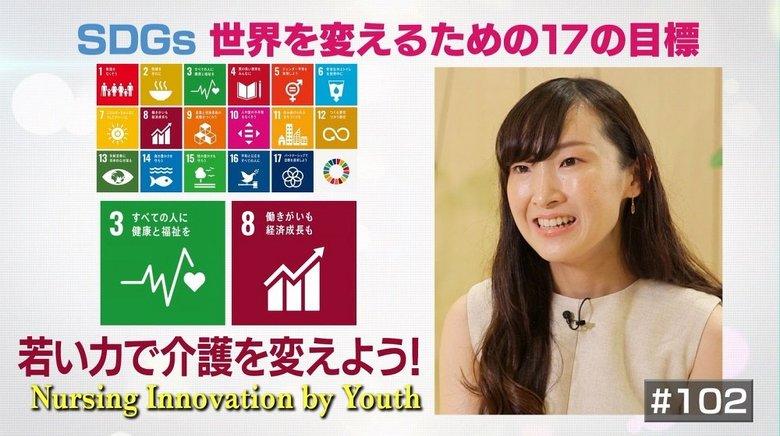 若い力でイノベーションを!秋本可愛さんが起こす介護業界の変革