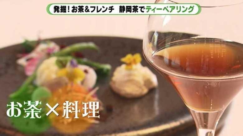"""「ティーペアリング」知ってますか? 日本茶で楽しむフランス料理…ワインに負けない""""マリアージュ""""【静岡発】"""